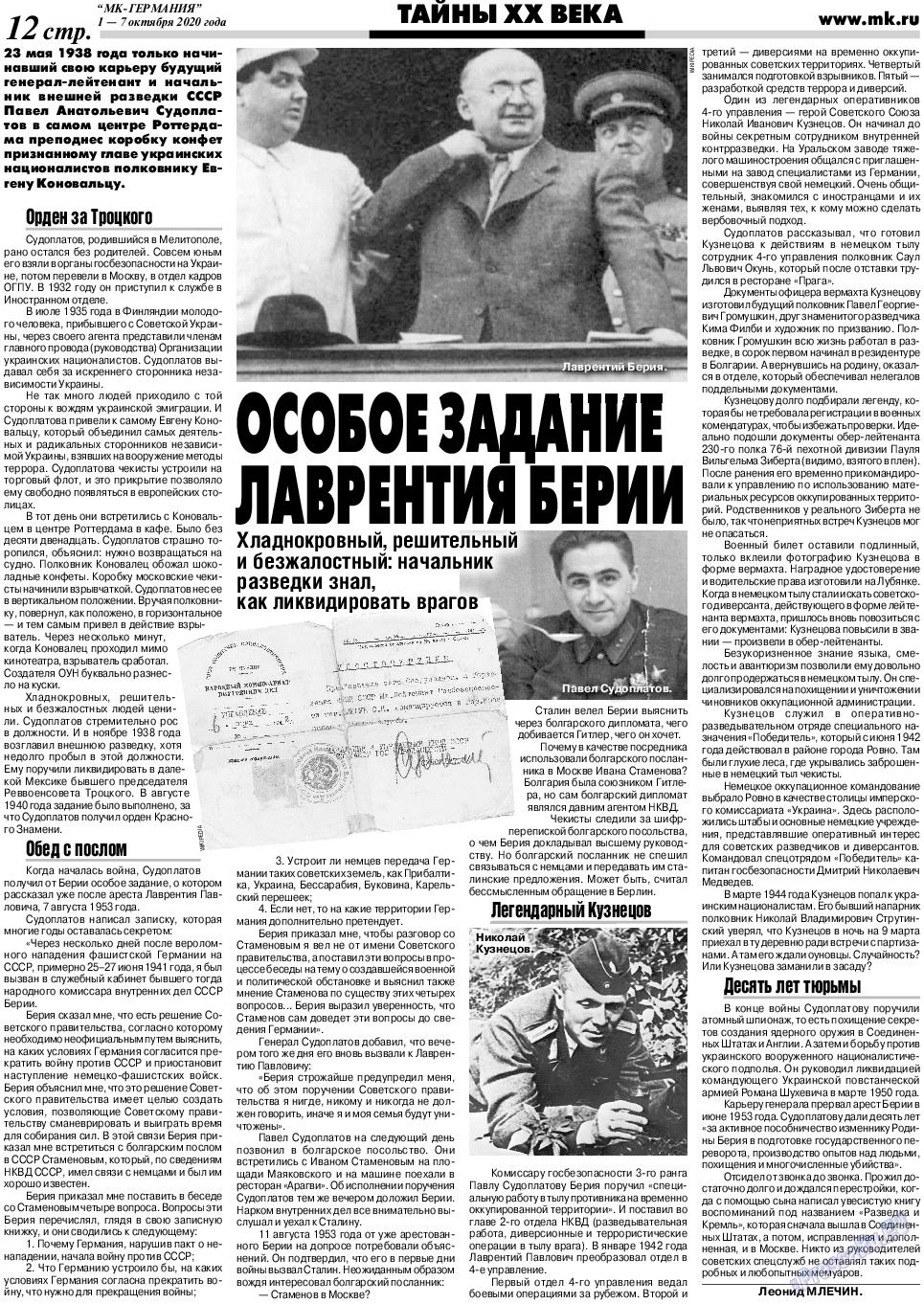 МК-Германия (газета). 2020 год, номер 40, стр. 12