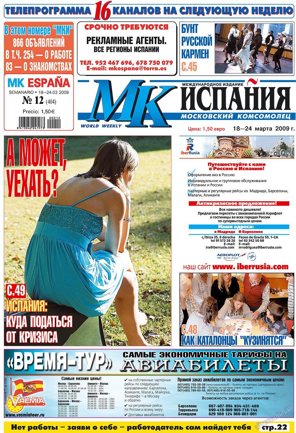 МК Испания (газета). 2009 год, номер 12, стр. 1