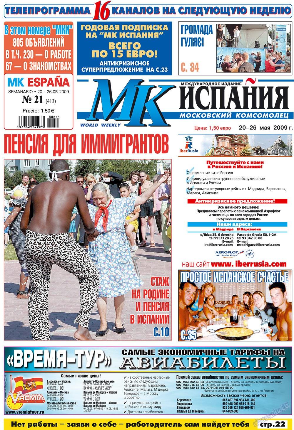 МК Испания (газета). 2009 год, номер 21, стр. 1
