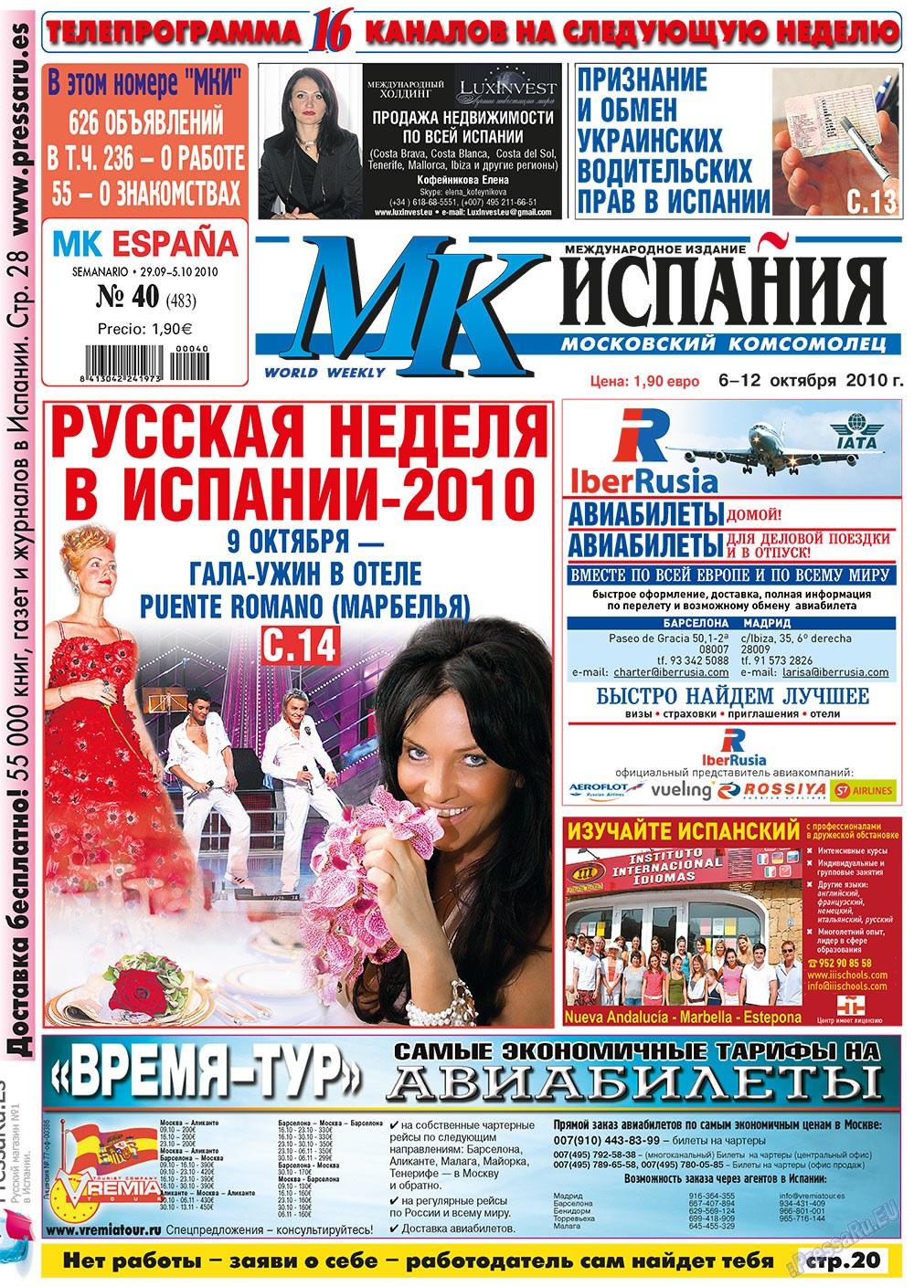 МК Испания (газета). 2010 год, номер 40, стр. 1