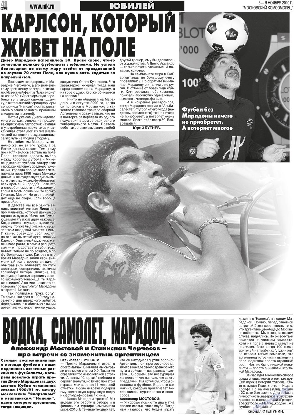 МК Испания (газета). 2010 год, номер 44, стр. 48