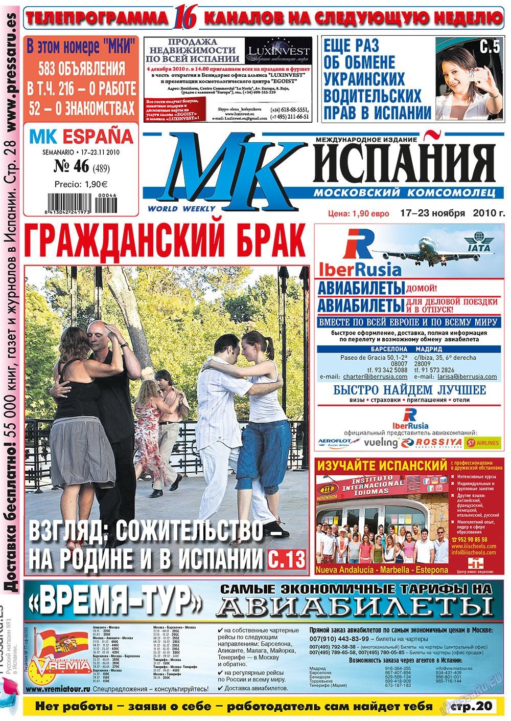 МК Испания (газета). 2010 год, номер 46, стр. 1