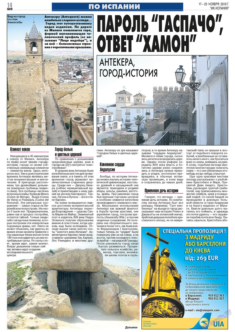 МК Испания (газета). 2010 год, номер 47, стр. 14