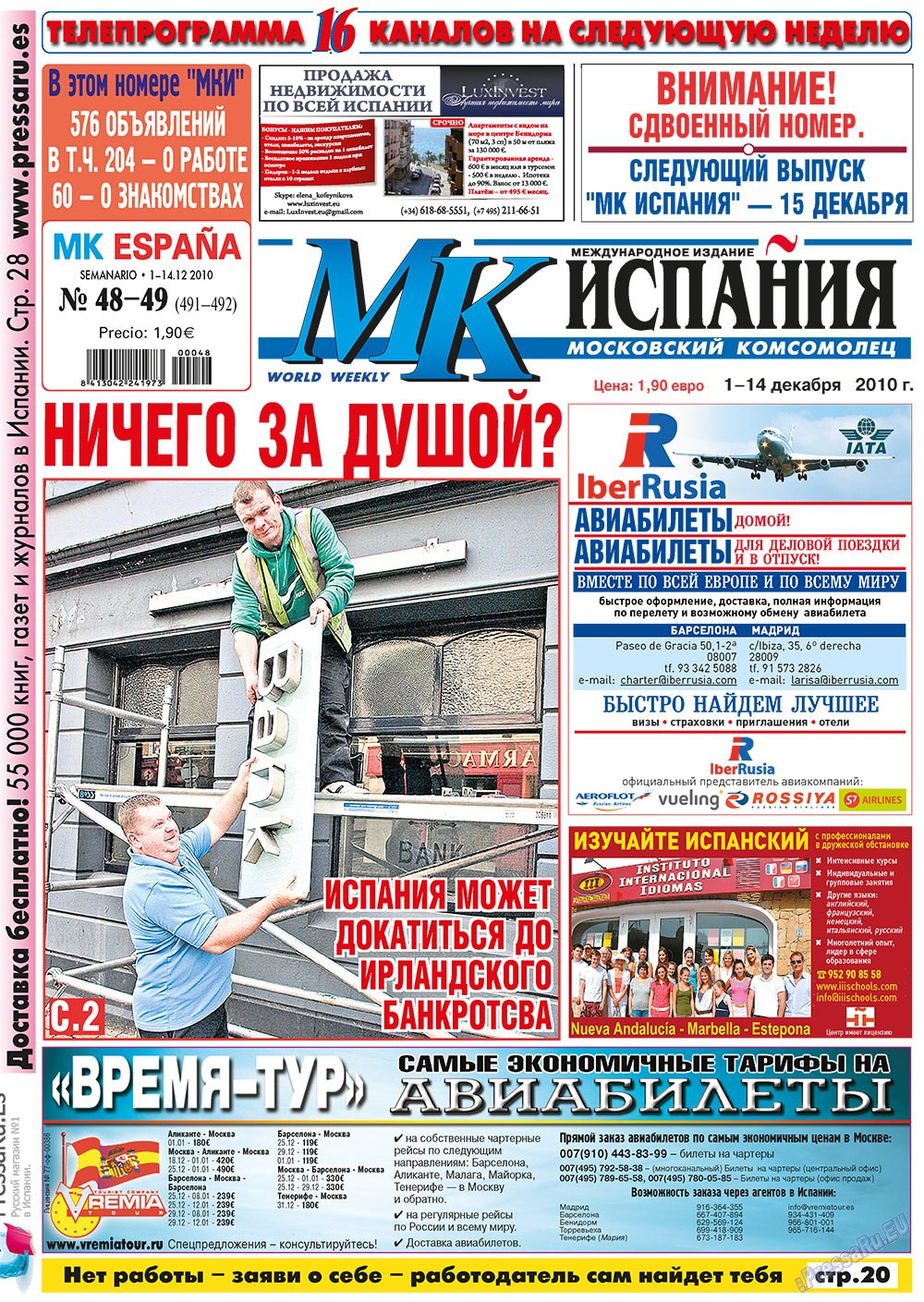 МК Испания (газета). 2010 год, номер 48, стр. 1