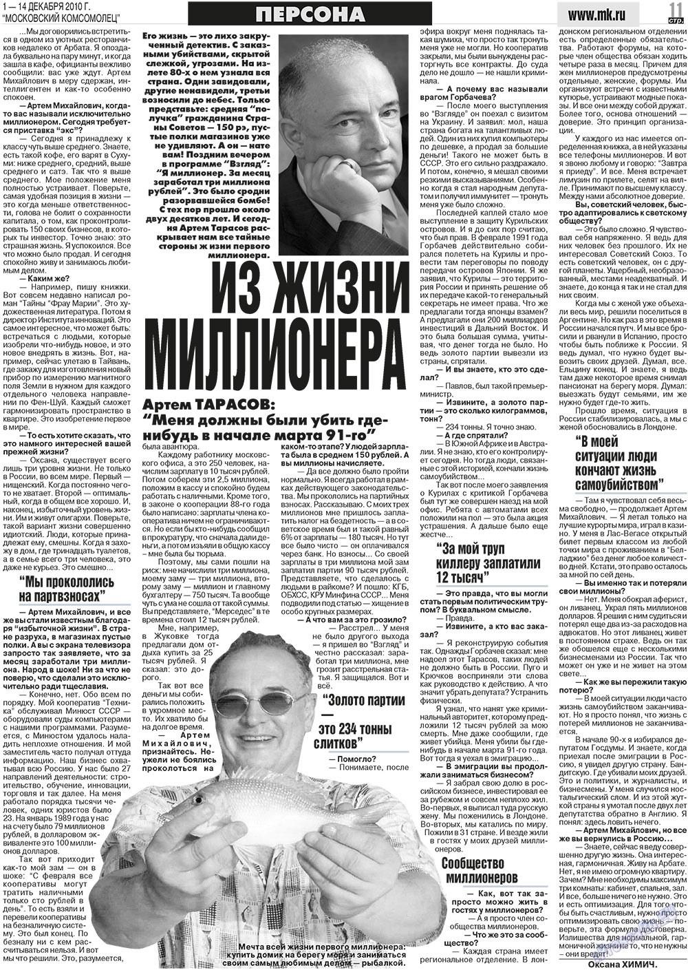 МК Испания (газета). 2010 год, номер 48, стр. 11