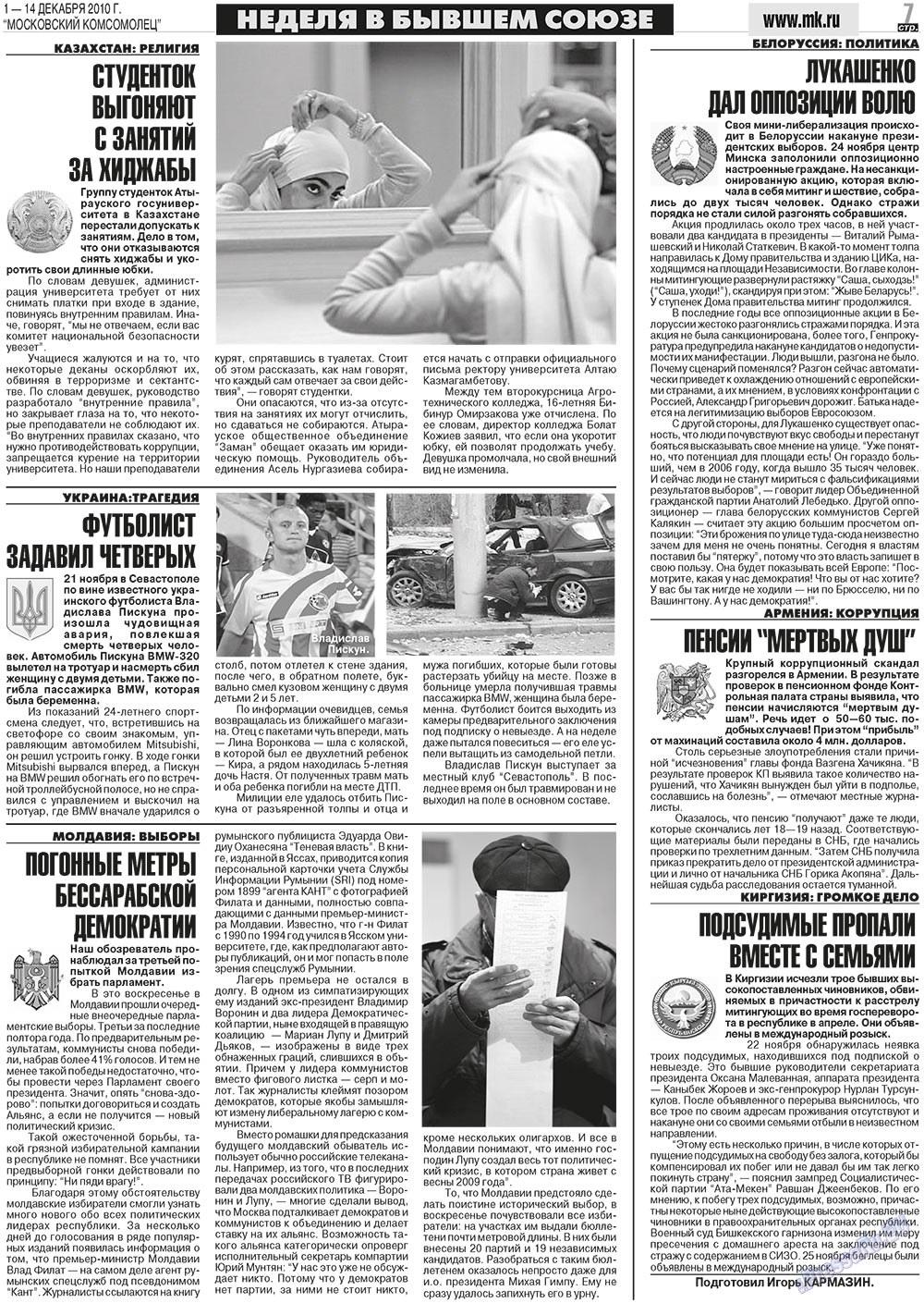 МК Испания (газета). 2010 год, номер 48, стр. 7