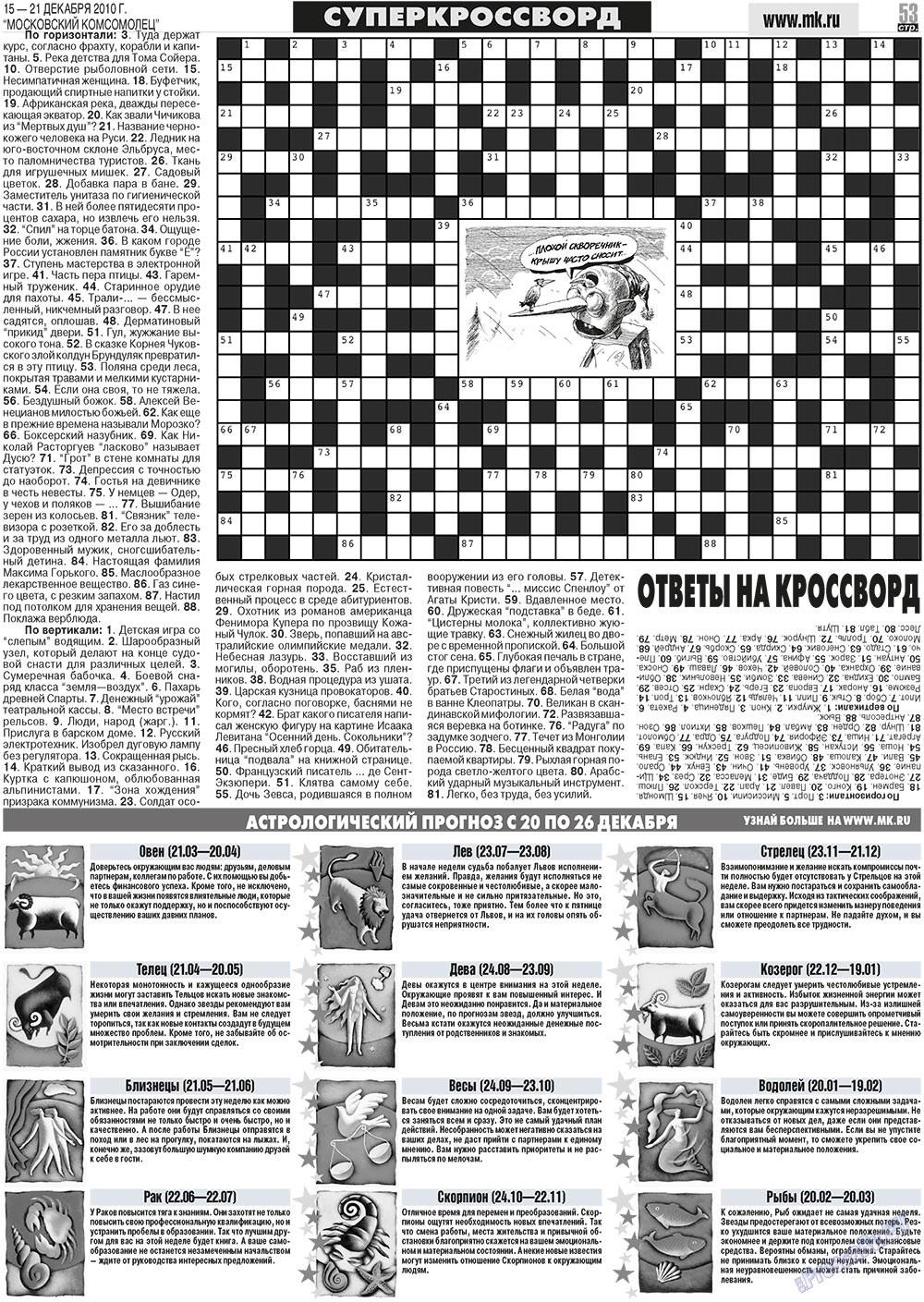 МК Испания (газета). 2010 год, номер 50, стр. 53