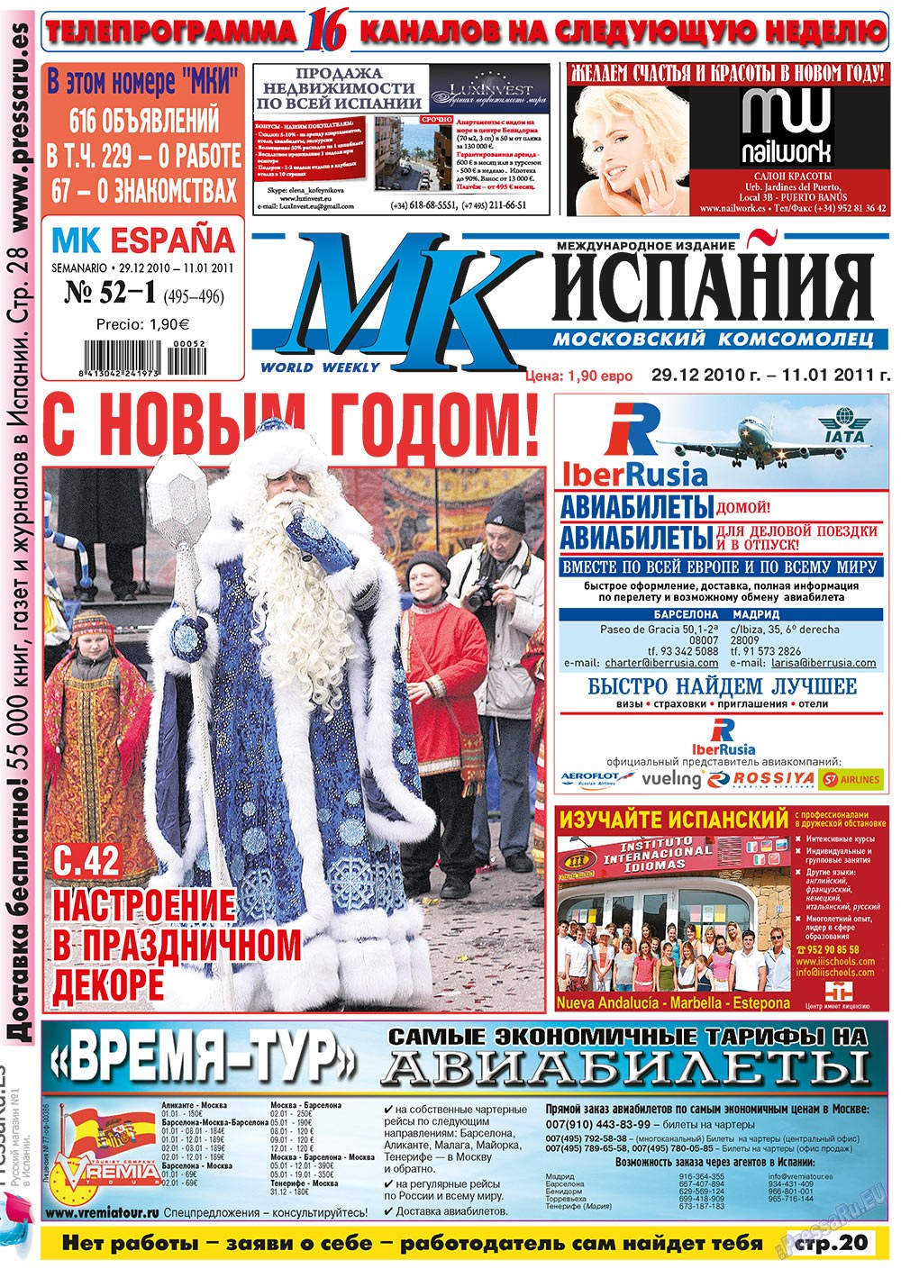 МК Испания (газета). 2010 год, номер 52, стр. 1