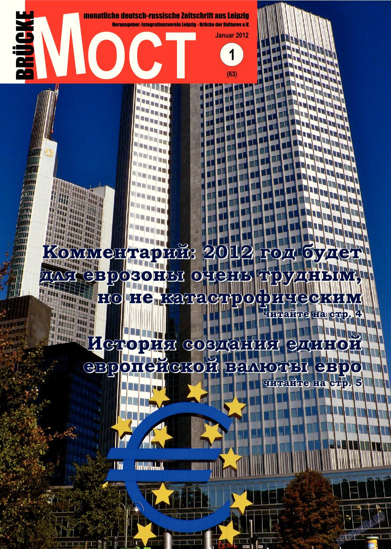 Мост (журнал). 2012 год, номер 1, стр. 1