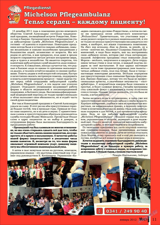 Мост (журнал). 2012 год, номер 1, стр. 11