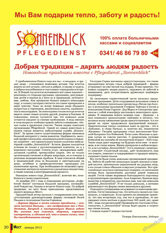 Мост (журнал). 2012 год, номер 1, стр. 20