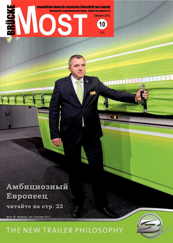 Мост (журнал). 2012 год, номер 10, стр. 1