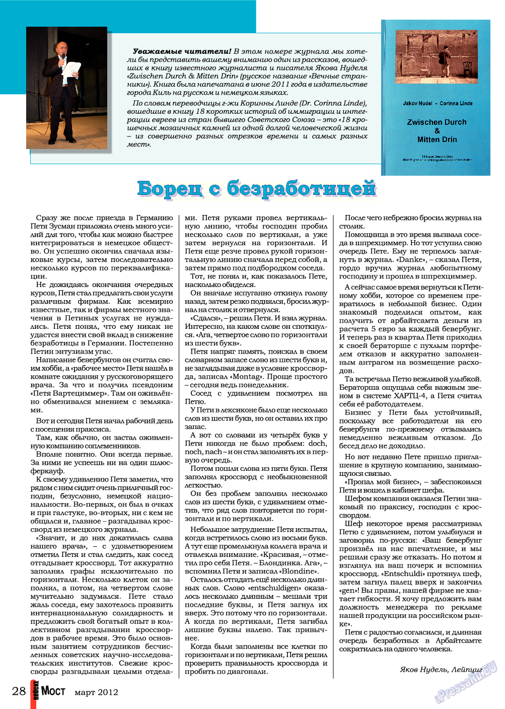 Мост (журнал). 2012 год, номер 3, стр. 28