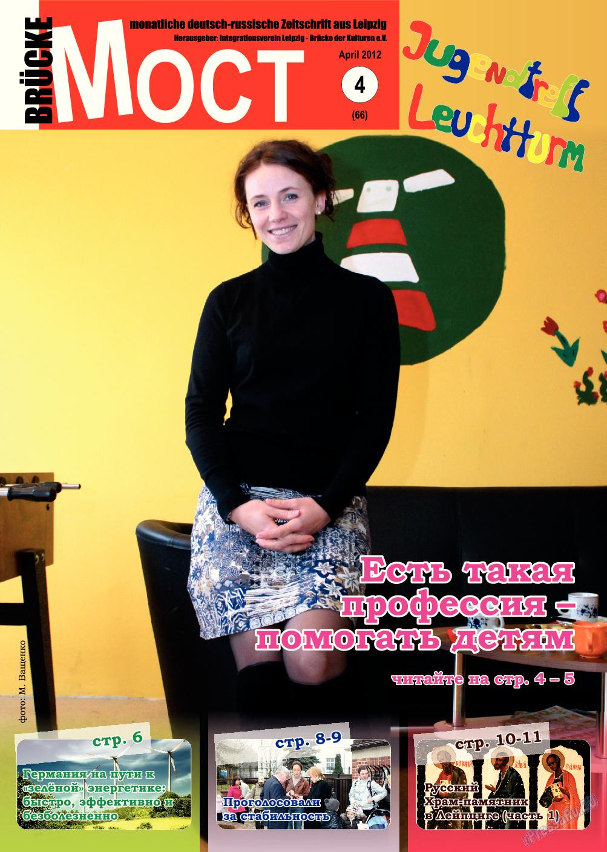 Мост (журнал). 2012 год, номер 4, стр. 1