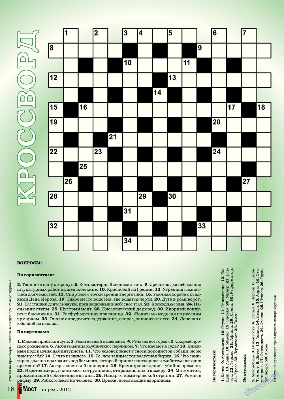 Мост (журнал). 2012 год, номер 4, стр. 18