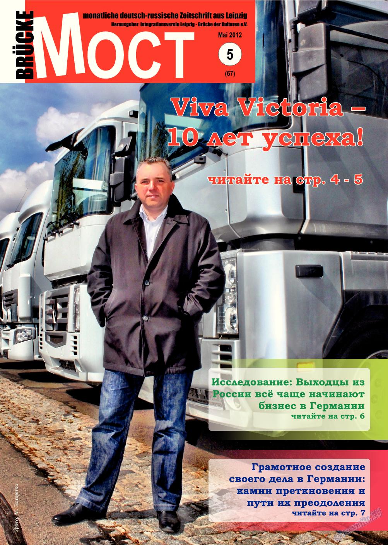 Мост (журнал). 2012 год, номер 5, стр. 1
