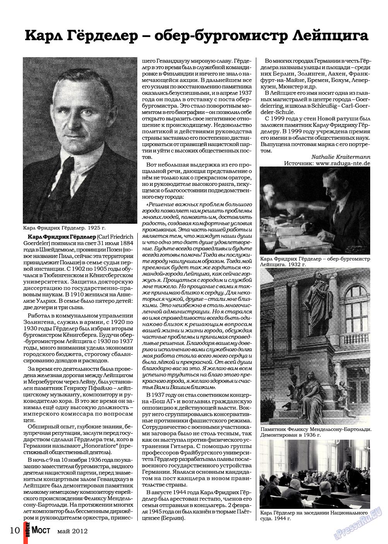 Мост (журнал). 2012 год, номер 5, стр. 10