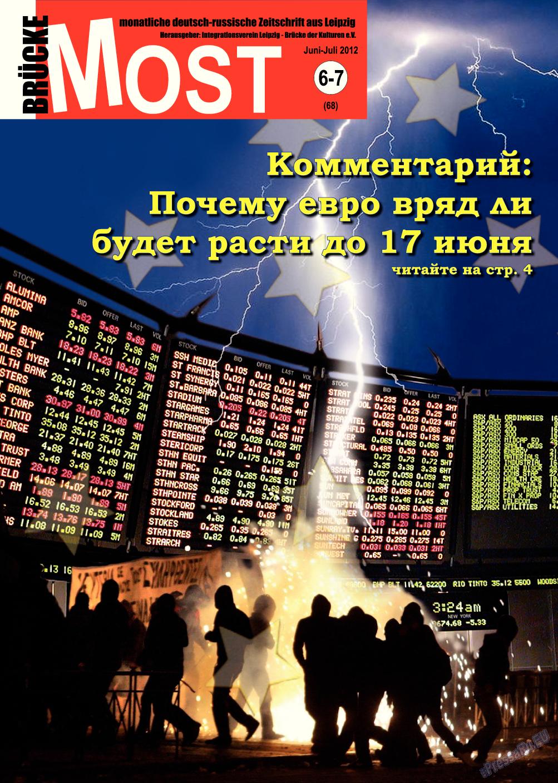 Мост (журнал). 2012 год, номер 6, стр. 1