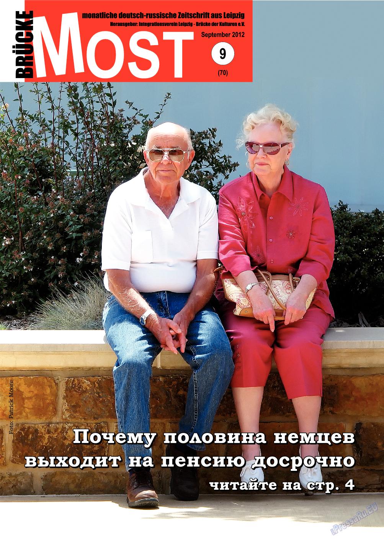 Мост (журнал). 2012 год, номер 9, стр. 1