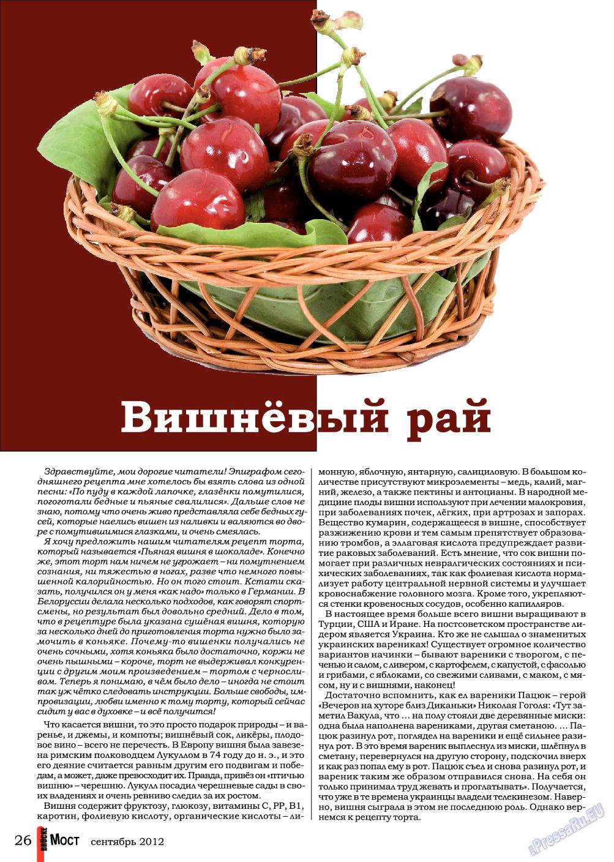 Мост (журнал). 2012 год, номер 9, стр. 26
