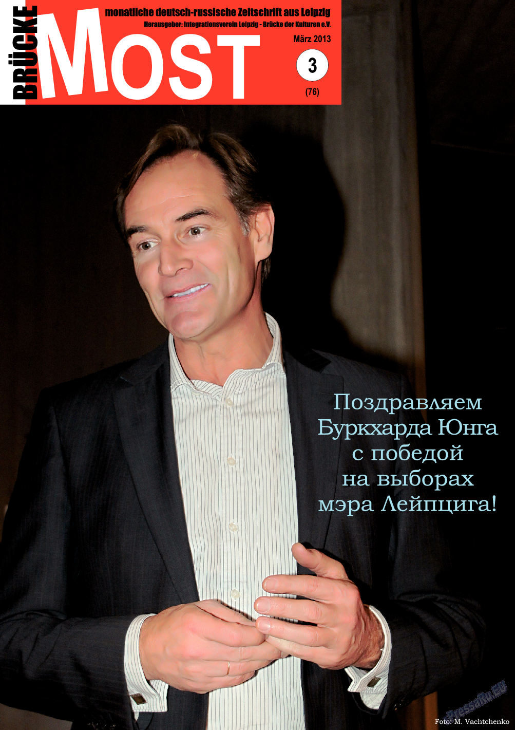 Мост (журнал). 2013 год, номер 3, стр. 1