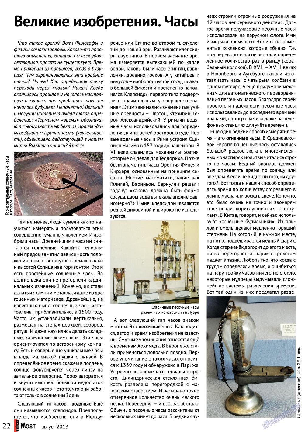 Мост (журнал). 2013 год, номер 8, стр. 22