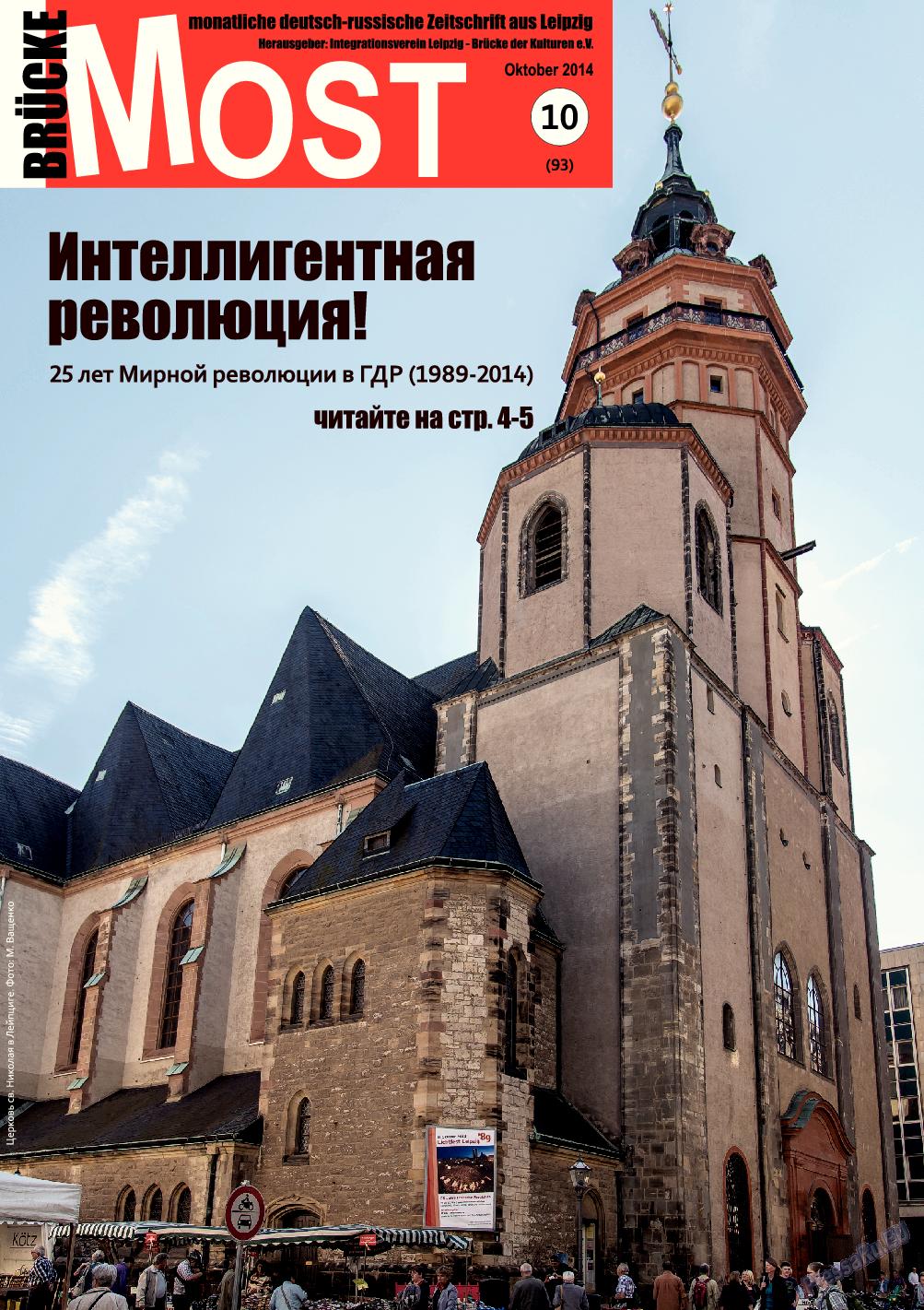 Мост (журнал). 2014 год, номер 10, стр. 1