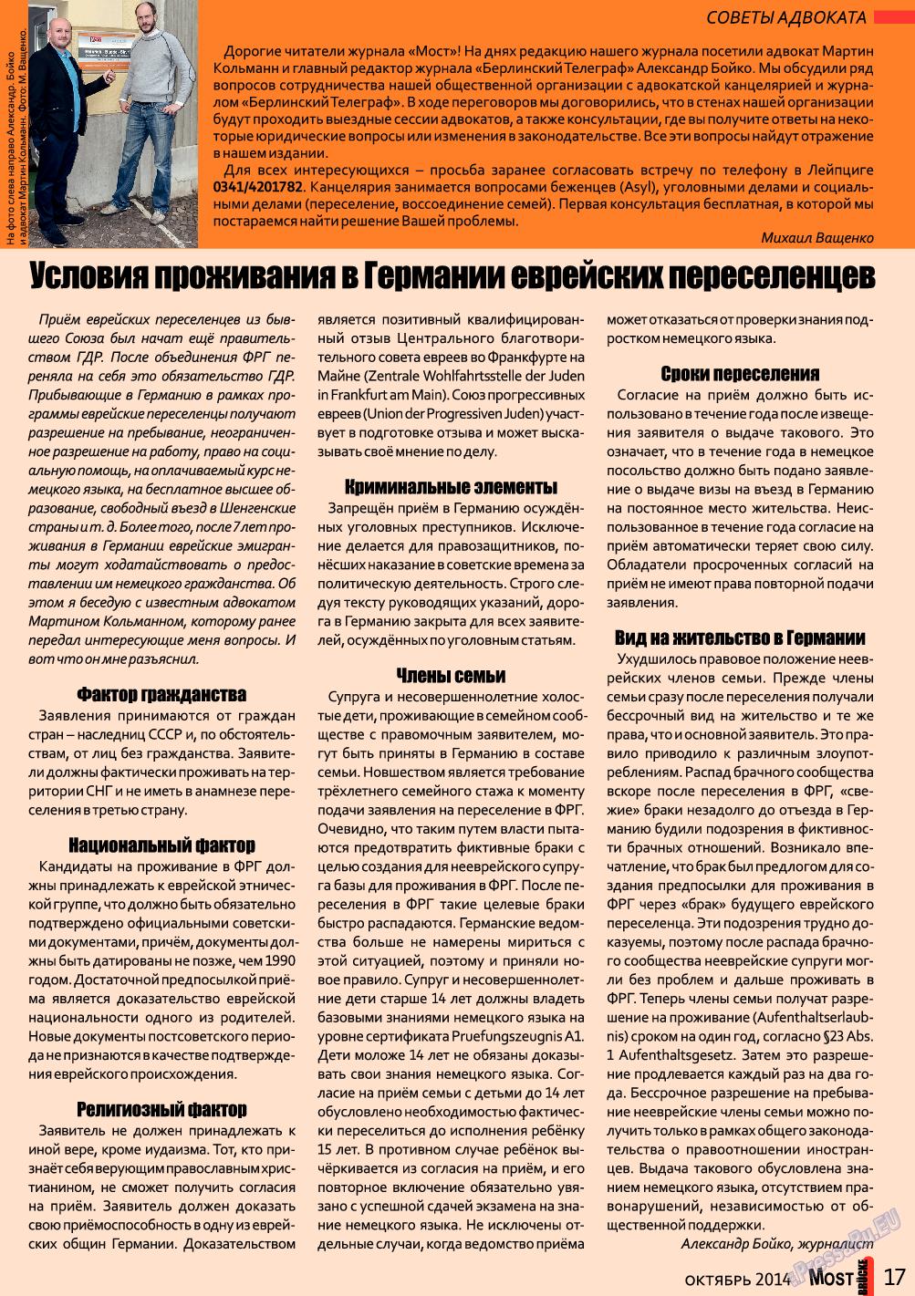Мост (журнал). 2014 год, номер 10, стр. 17