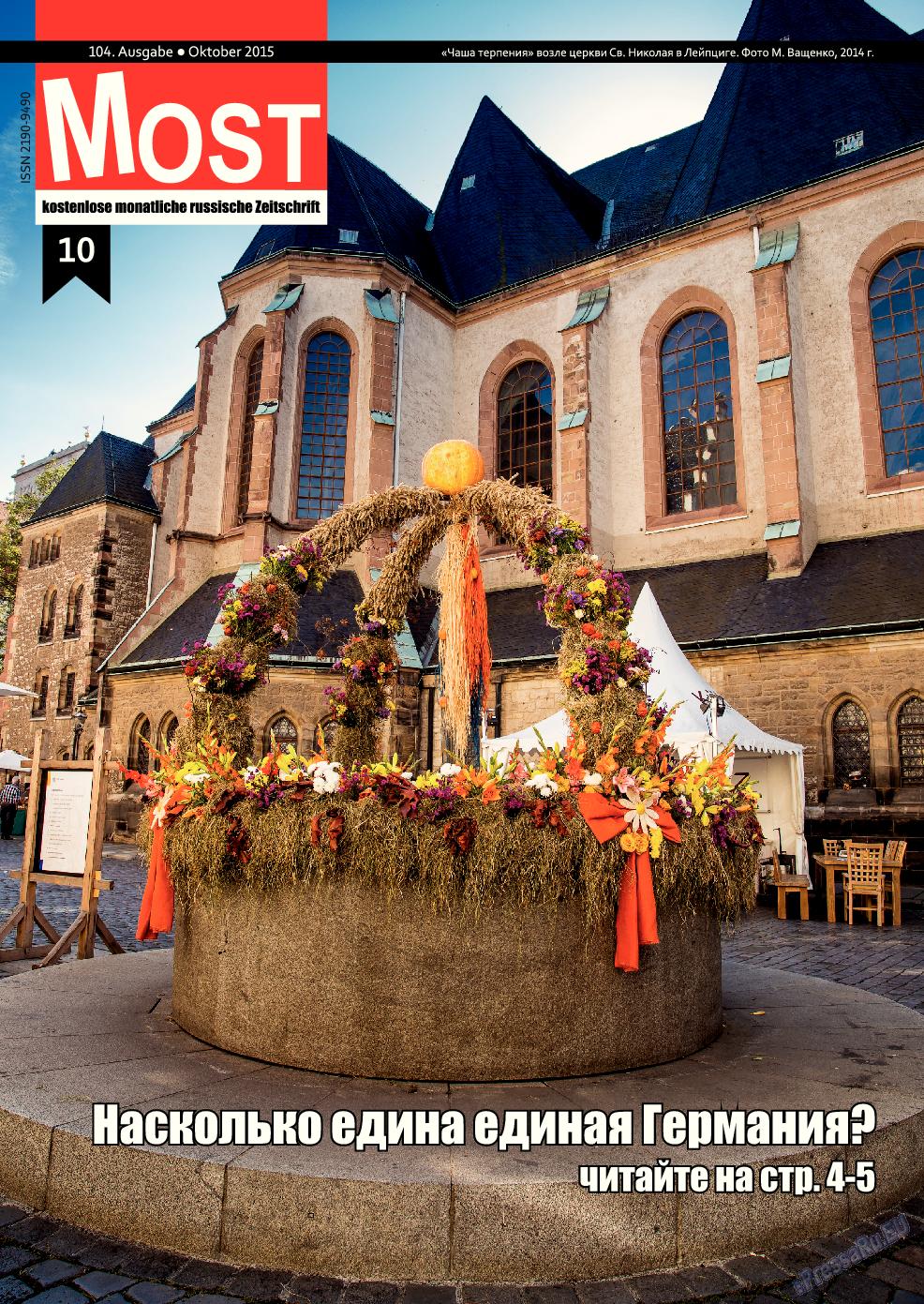 Мост (журнал). 2015 год, номер 10, стр. 1