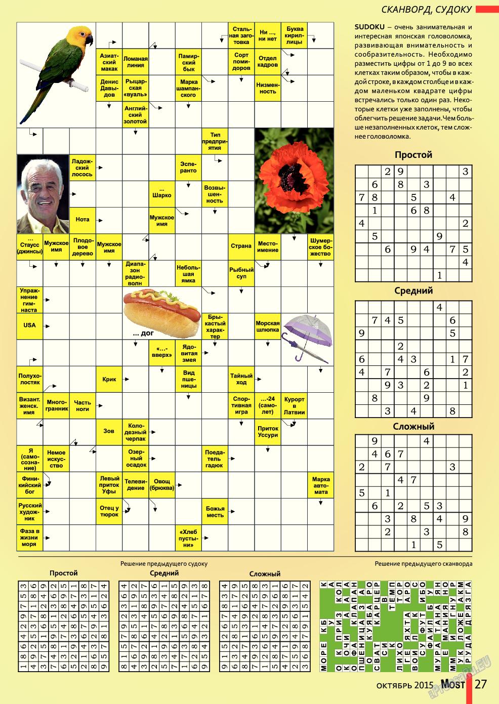 Мост (журнал). 2015 год, номер 10, стр. 27