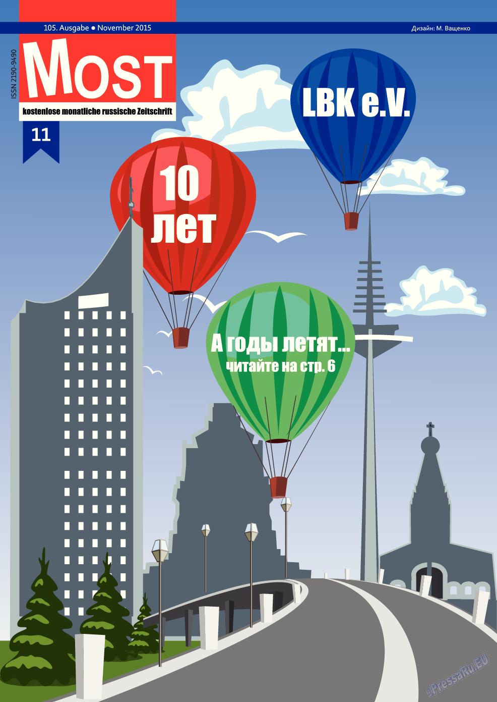 Мост (журнал). 2015 год, номер 11, стр. 1