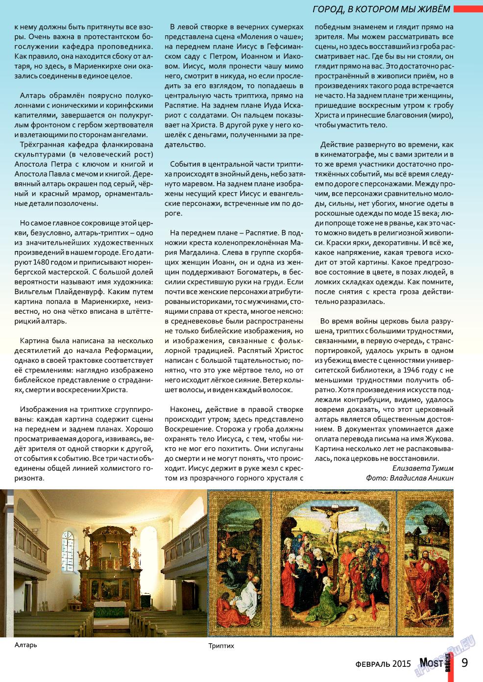 Мост (журнал). 2015 год, номер 2, стр. 9