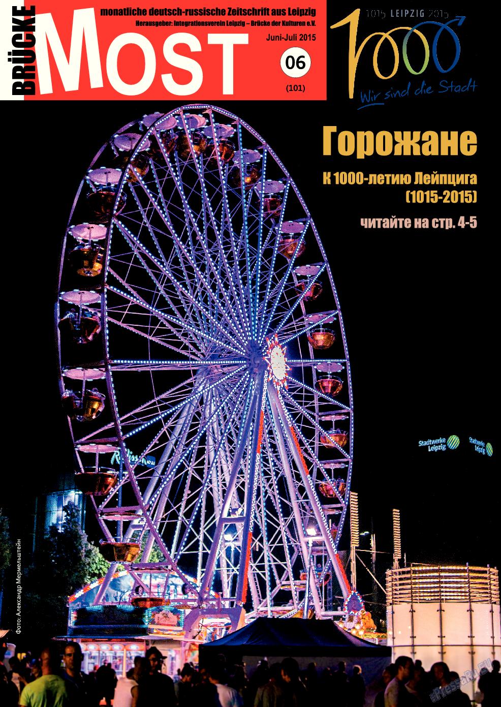 Мост (журнал). 2015 год, номер 6, стр. 1