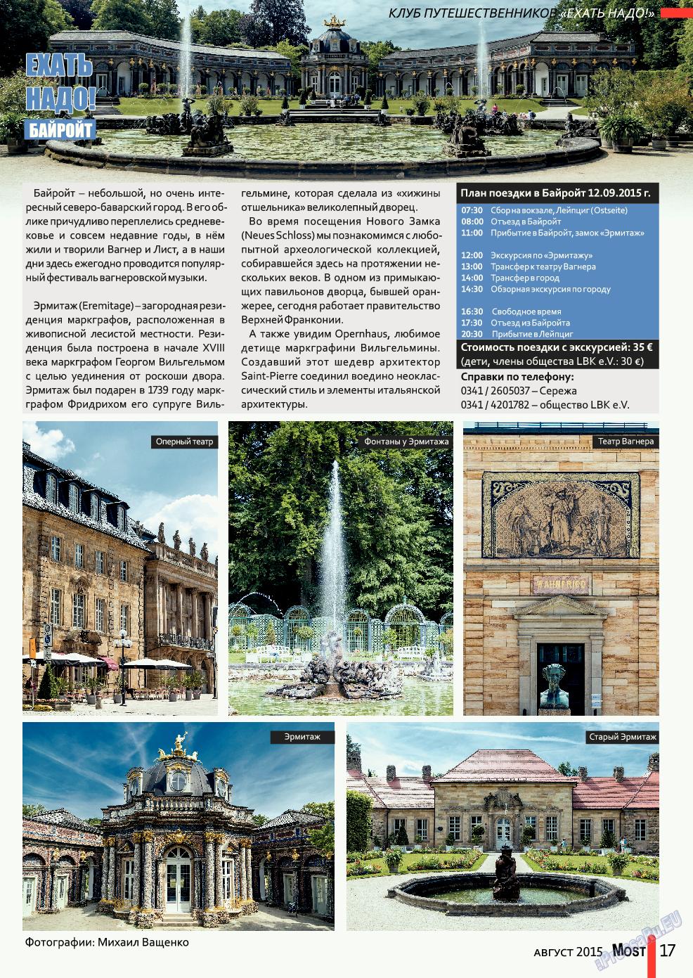 Мост (журнал). 2015 год, номер 8, стр. 17