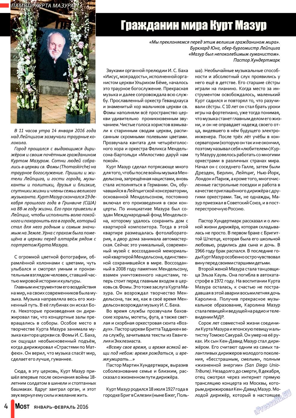Мост (журнал). 2016 год, номер 1, стр. 4