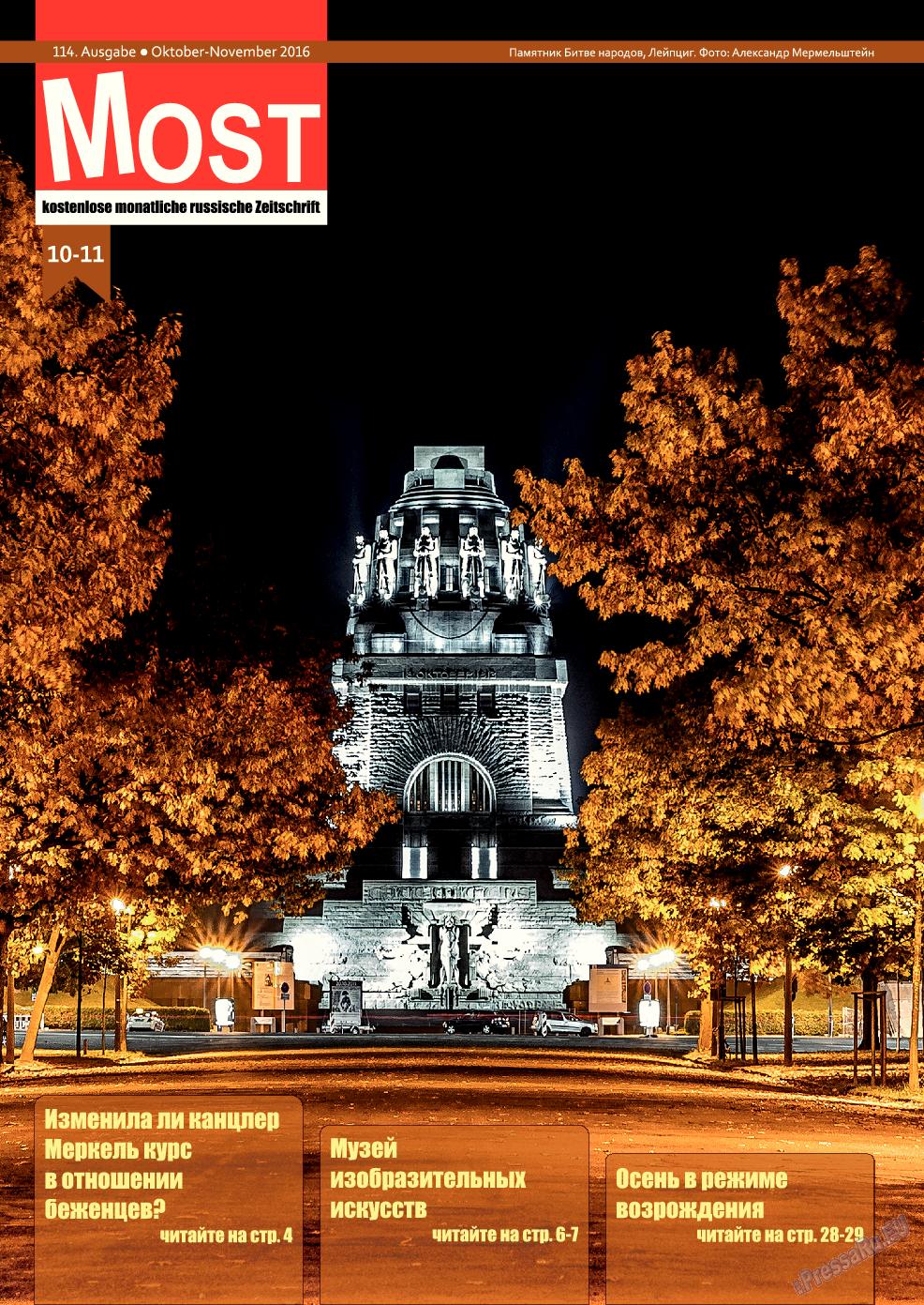 Мост (журнал). 2016 год, номер 10, стр. 1