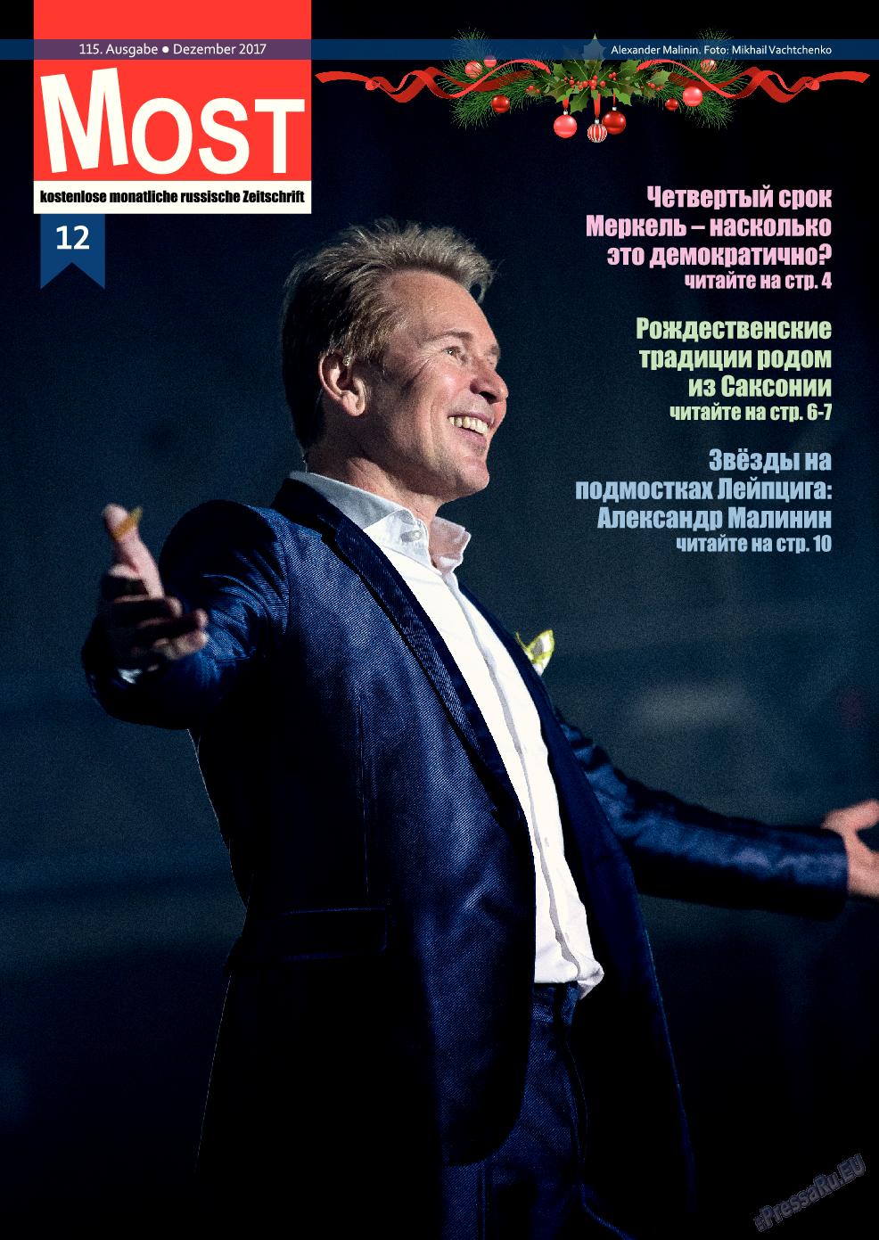 Мост (журнал). 2016 год, номер 12, стр. 1