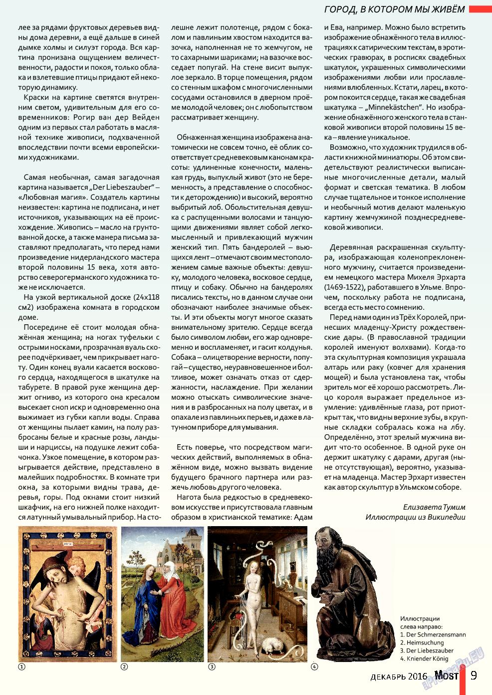 Мост (журнал). 2016 год, номер 12, стр. 9