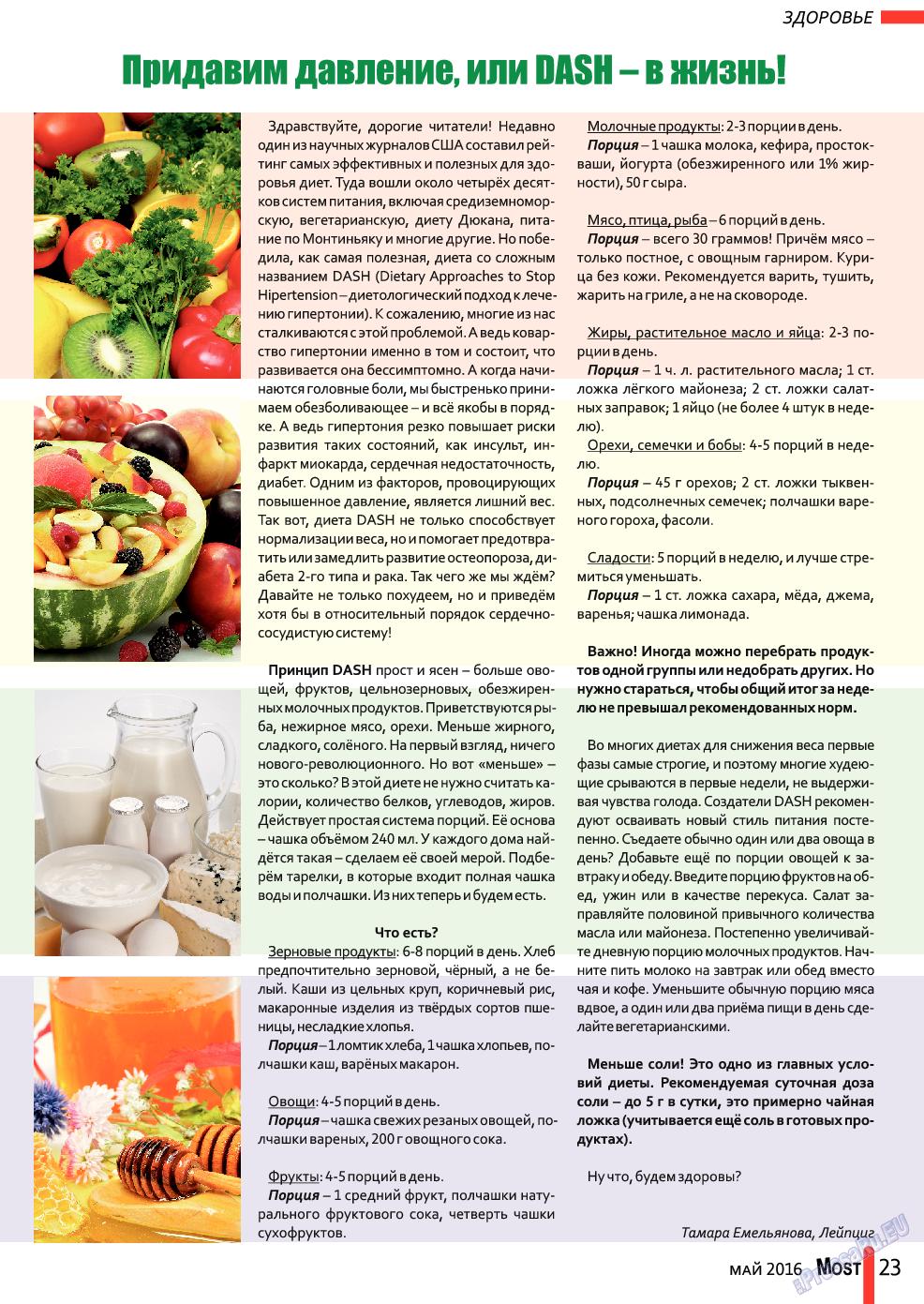 Диета Dash Рецепты Меню. Эффективная при гипертонии диета dash, система питания и меню на неделю