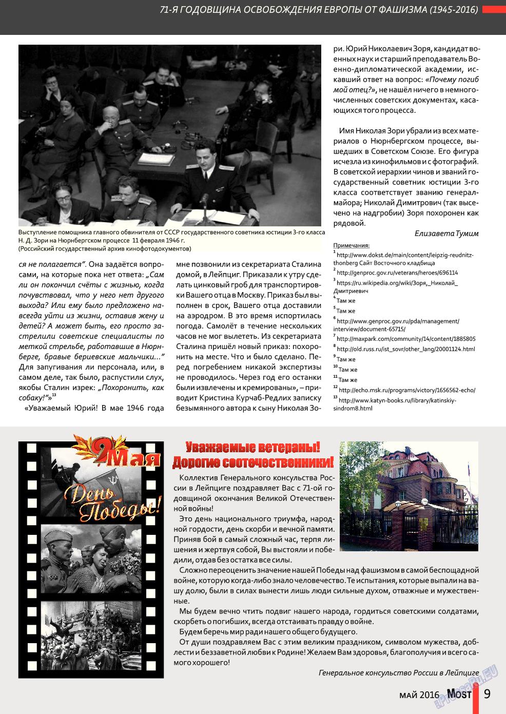 Мост (журнал). 2016 год, номер 5, стр. 9