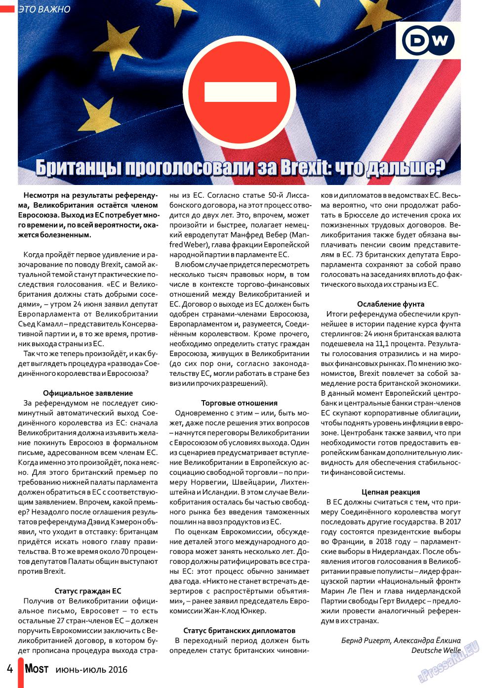 Мост (журнал). 2016 год, номер 6, стр. 4