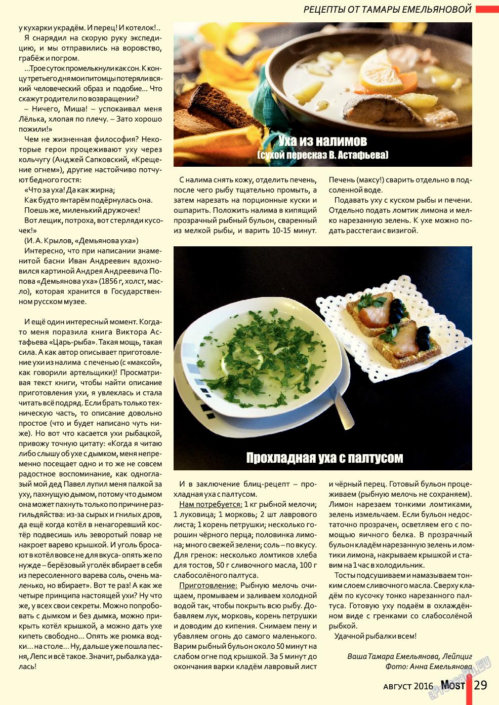 Мост (журнал). 2016 год, номер 8, стр. 29