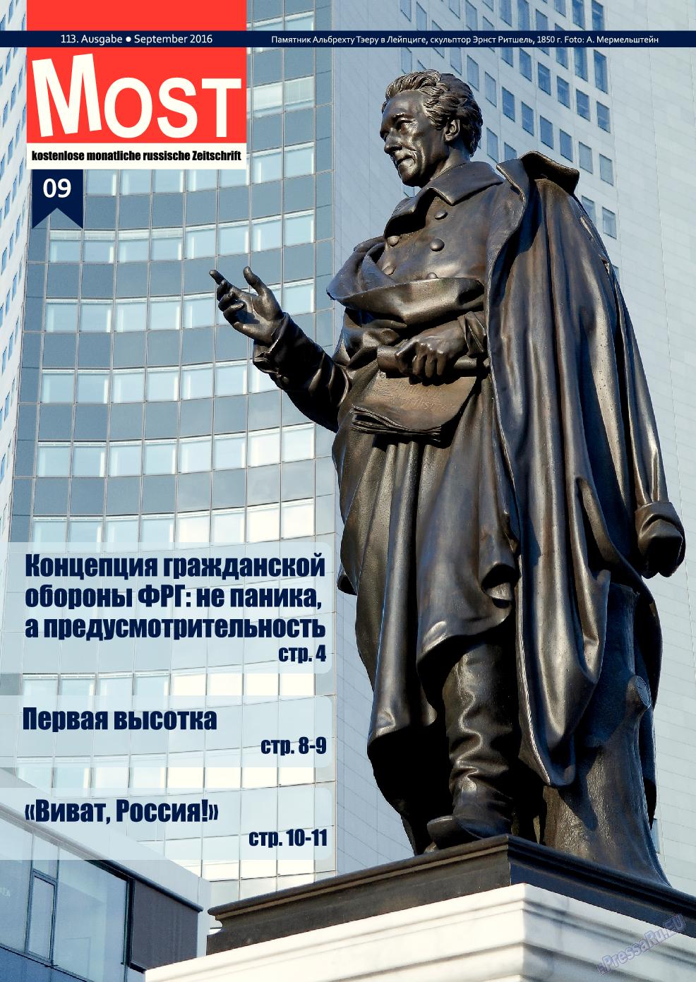 Мост (журнал). 2016 год, номер 9, стр. 1