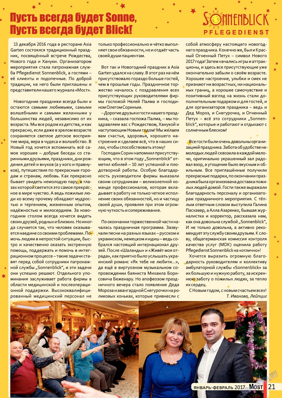 Мост (журнал). 2017 год, номер 116, стр. 21