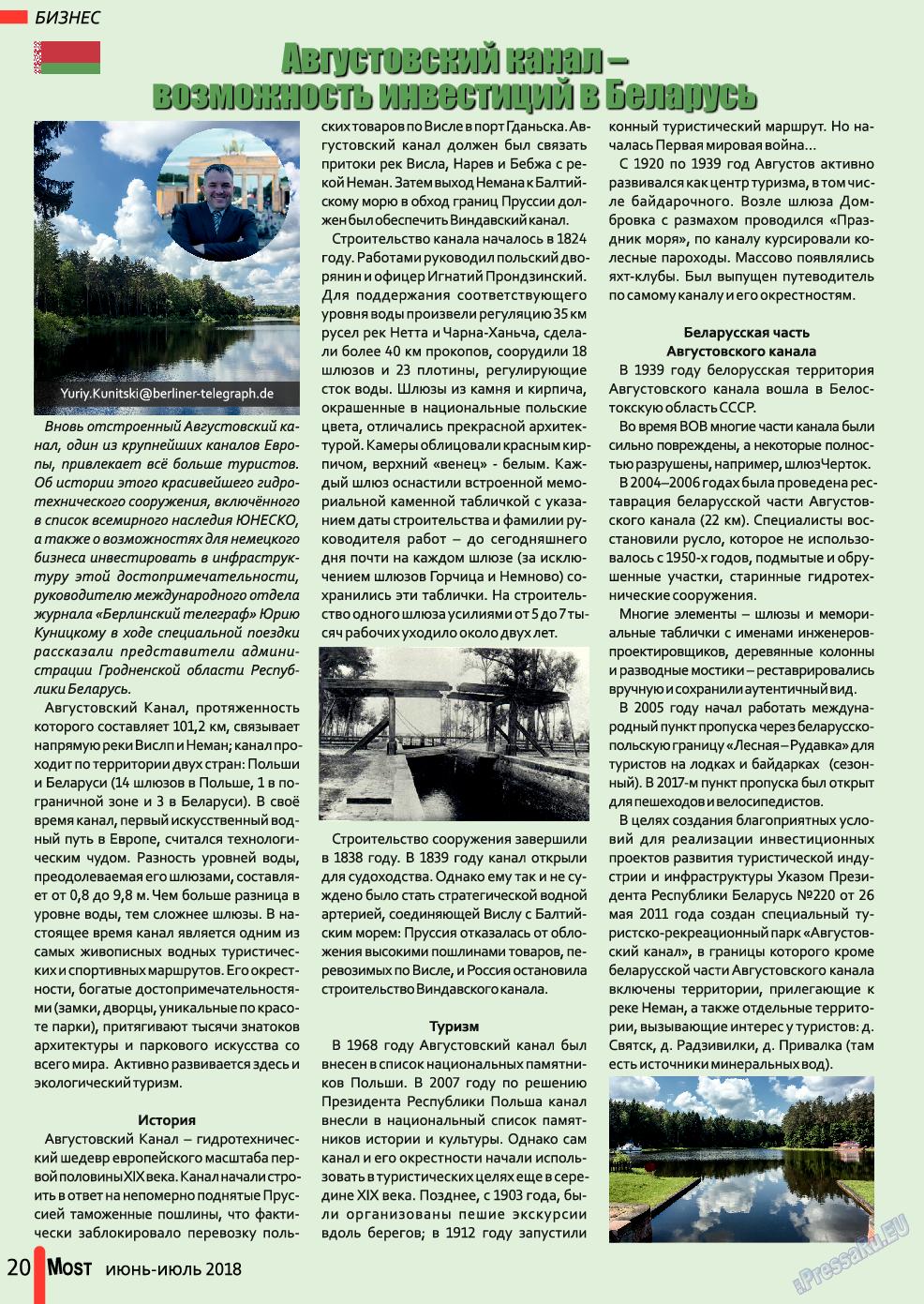 Мост (журнал). 2018 год, номер 126, стр. 20