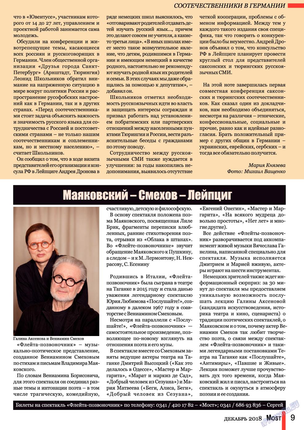 Мост (журнал). 2018 год, номер 129, стр. 9