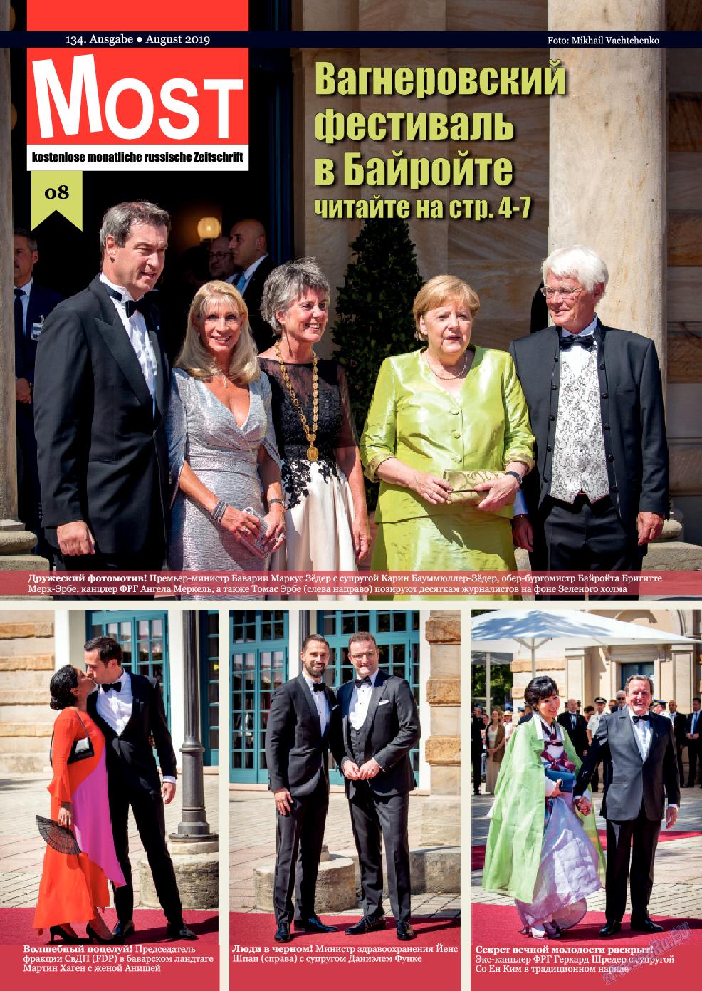 Мост (журнал). 2019 год, номер 134, стр. 1