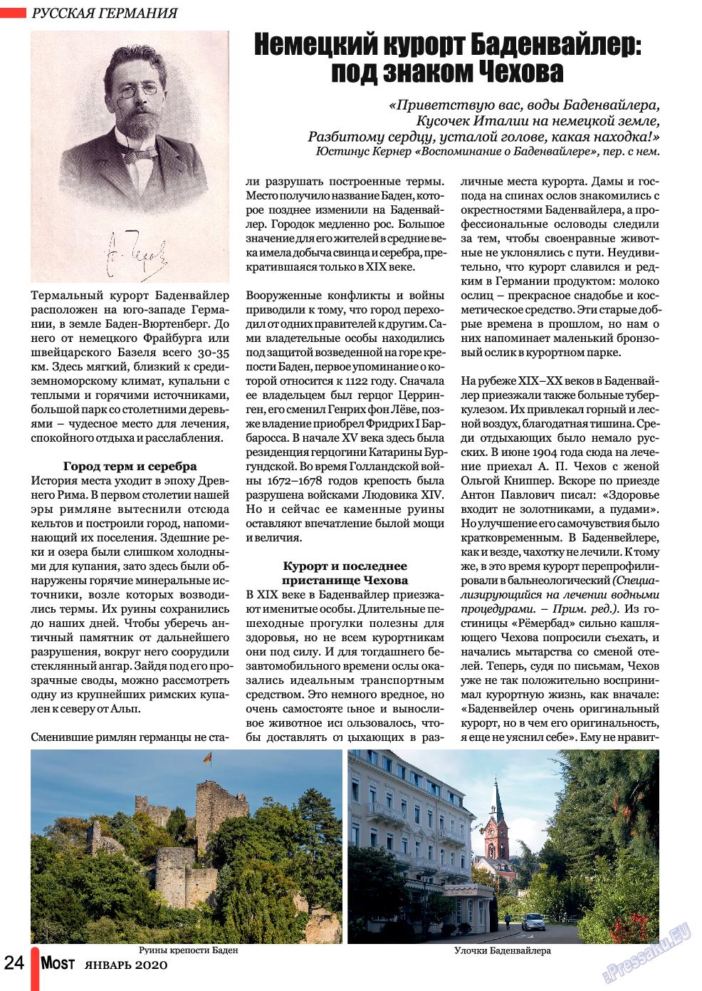 Мост (журнал). 2020 год, номер 137, стр. 24