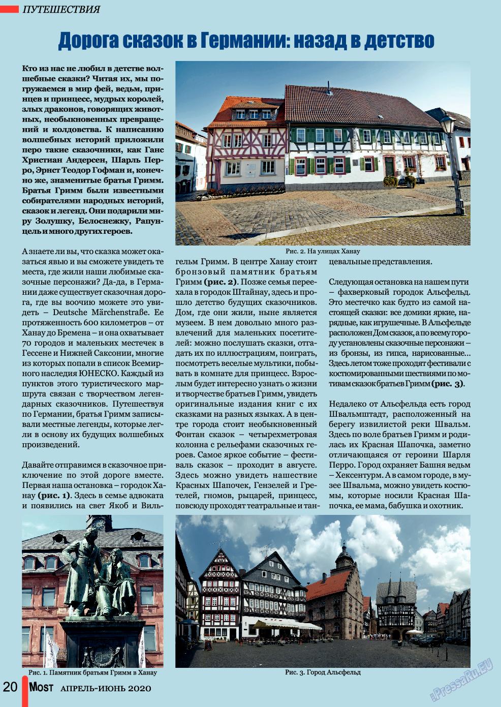 Мост (журнал). 2020 год, номер 139, стр. 20