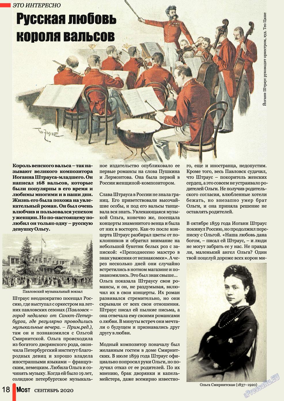 Мост (журнал). 2020 год, номер 141, стр. 18